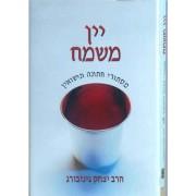 יין משמח- סט 5 כרכים-אזל במלאי ובהוצאה!!
