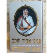 פניני אביר יעקב - מגילת איכה