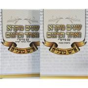 שניים מקרא ואחד תרגום איש מצליח