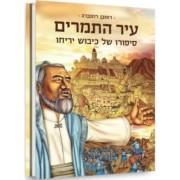 עיר התמרים - סיפורו של כיבוש יריחו