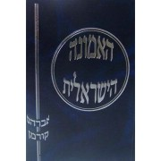 האמונה הישראלית