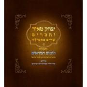 יצחק מאיר וחברים - שרים בתפילה - הימים הנוראים