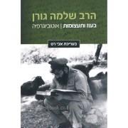 הרב שלמה גורן - בעוז ותעצומות - אוטוביוגרפיה