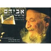 אביהם של ישראל על התורה - ויקרא