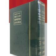 הגות בפרשיות התורה - 2 כרכים