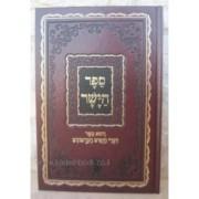 ספר הישר מנוקד - מישור