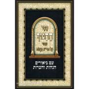ספר החינוך - מאת ר' אהרון הלוי