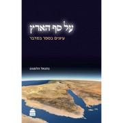 על סף הארץ - עיונים בספר במדבר