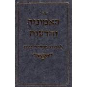 ספר האמונות והדעות לרבינו סעדיה גאון