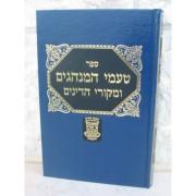 ספר טעמי המנהגים ומקורי הדינים