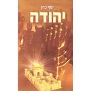 יהודה-אזל במלאי ובהוצאה!!