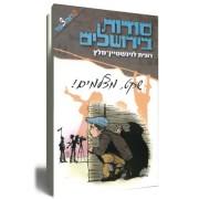 סודות בירושלים - שקט, מצלמים!