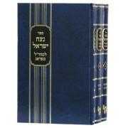נצח ישראל סט 3 כרכים