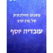 משנתו ההלכתית של מרן הרב עובדיה -אזל במלאי ובהוצאה!!