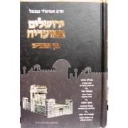 ירושלים במועדיה - בין המצרים