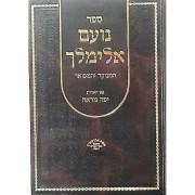 ספר נועם אלימלך המנוקד המפואר על תורה