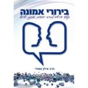 בירורי אמונה - אוסף קטעי דו-שיח קצרים לבירור יסודות אמונת ישראל