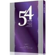 54 שיחות