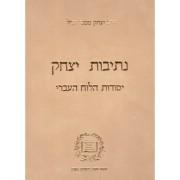נתיבות יצחק-יסודות הלוח העברי