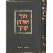 טור שולחן ערוך הלכות שבת מכון ירושלים מהדורת פריעדמאן