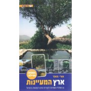 ארץ המעיינות - 50 מסלולי משפחות לנקודות המים הקסומות בישראל