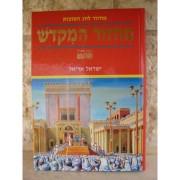 מחזור המקדש לחג הסוכות