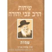 שיחות הרב צבי יהודה - שמות