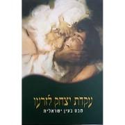 עקדת יצחק לזרעו-מבט בעין ישראלית