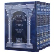 חמשה חומשי תורה בית הכנסת