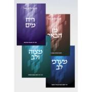 כל כתבי הרב אלימלך בר שאול - סט 4 ספרים