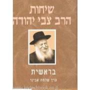 שיחות הרב צבי יהודה - בראשית