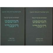 המוסדות העיקריים של המשפט העברי
