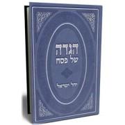 הגדה של פסח - יחל ישראל-אזל במלאי ובהוצאה!!