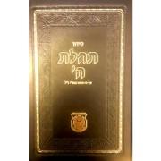סידור תהלת ה' לשליח ציבור