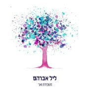 משפחת ואך - ליל אברהם - דיסק