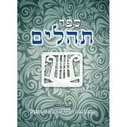 ספר תהלים עם הלכות ממרן הרב מרדכי אליהו זצוק
