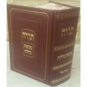 מקראות גדולות בכרך אחד