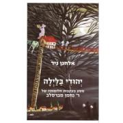 יהודי בלילה-מתורתו של רבי נחמן מברסלב