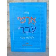 מילון ארמי - עברי
