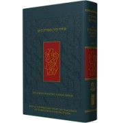 Mesorat HaRav Siddur סידור קורן מסורת הרב