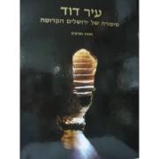 עיר דוד - סיפורה של ירושלים הקדומה