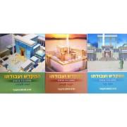 המקדש ועבודתו בהתבוננות פנימית סט 3 חוברות