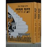 הבית היהודי סט 2 כרכים