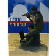 החזית שבעורף-אסופת מאמרים לחייל שבעורף החברה הישראלית