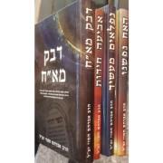 סט ספרי הרב אברהם חמוי