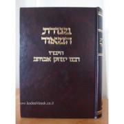 מנורת המאור - רבנו יצחק אבוהב-אזל במלאי!!