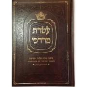 עטרת מרדכי מטבע הברכה