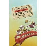 סיפורים מהדוכן בתחנת רכבת בתל אביב וקצת שירה