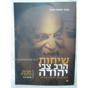 שיחות הרב צבי יהודה - אורות התורה