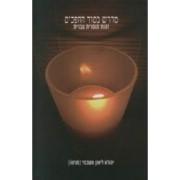 מדרש בסוד ההפכים-זהות מוסרית עברית-אזל במלאי ובהוצאה!!!